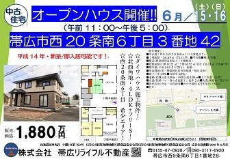 オープンハウス開催します! 6/15(土)6/16(日)11:00~17:00