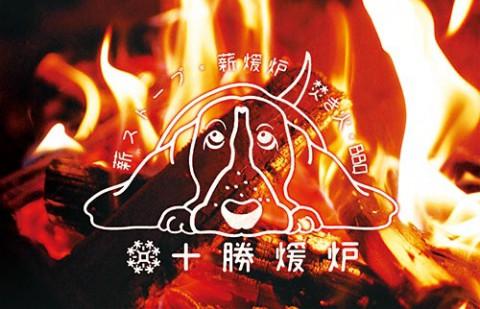 冬の屋外BBQ  <OFYR>