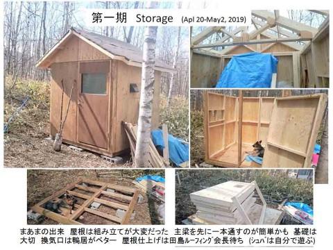 物置storageの完成