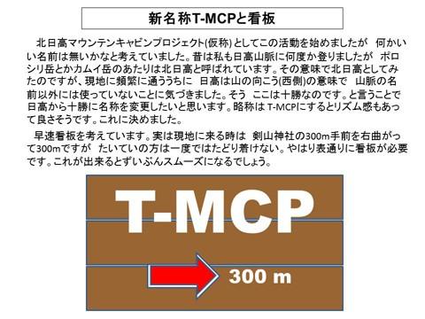 新名称の T-MCPと看板