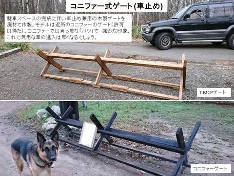 ゲート (コニファー式車止め)の作製