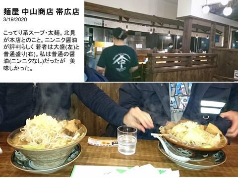ニンニク醤油ラーメン 中山商店帯広店
