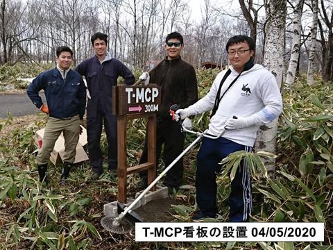 T-MCP看板の設置(旭山線)