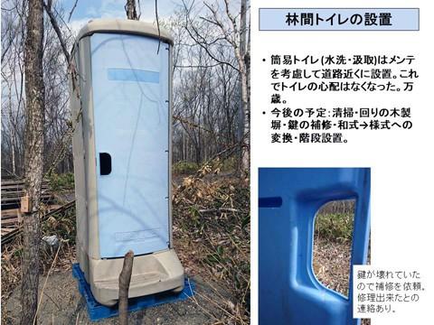 林間トイレの設置
