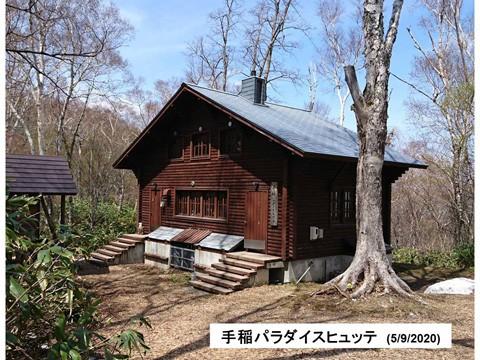 札幌 手稲パラダイスヒュッテへ行きました