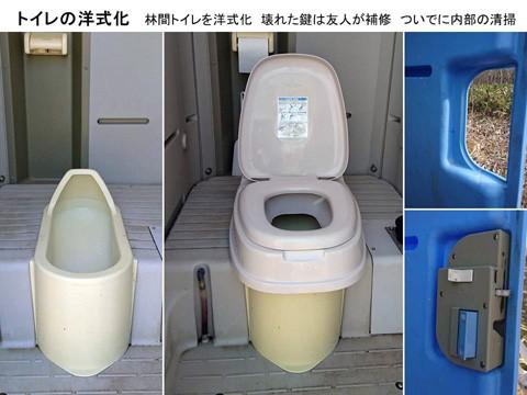 林間トイレ 和式を洋式に変換