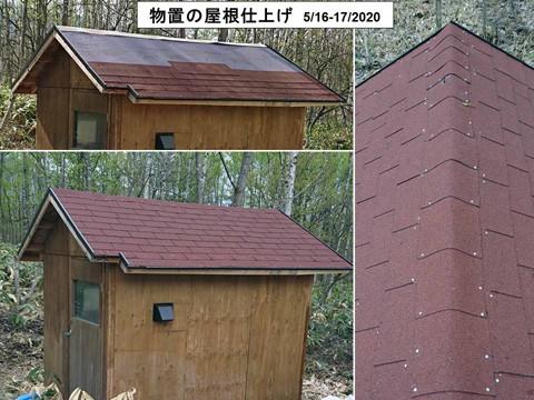 プロとアマの違い 物置の屋根仕上げ