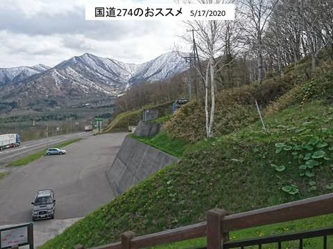国道274のおススメ 札幌から十勝清水へ