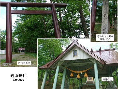 十勝清水の剣山神社 開拓の歴史があるのだろう