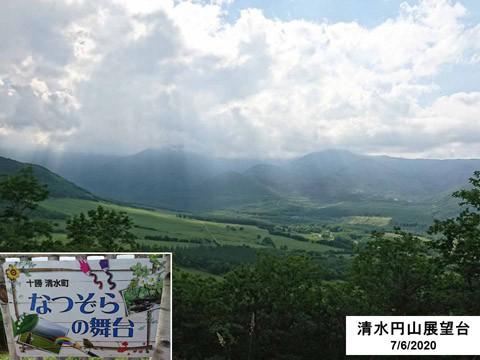 十勝清水の円山展望台 「なつぞら」のロケ地