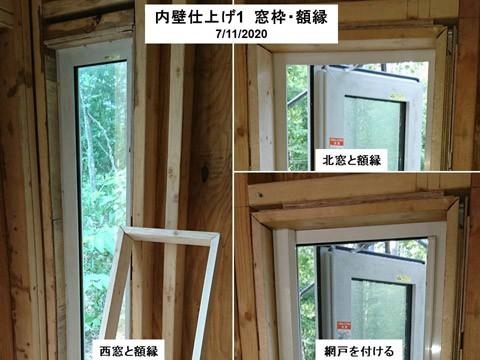キャビンの内装1 窓額縁の作成