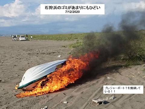 石狩浜のゴミ(2) 一体どうなってるの