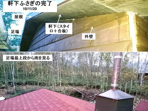 軒下の断熱板とべニア覆いの完了