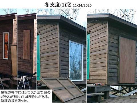 冬支度(1) 窓ガラスの防護