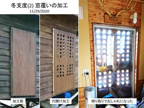 冬支度(3) 窓覆いの加工・美観