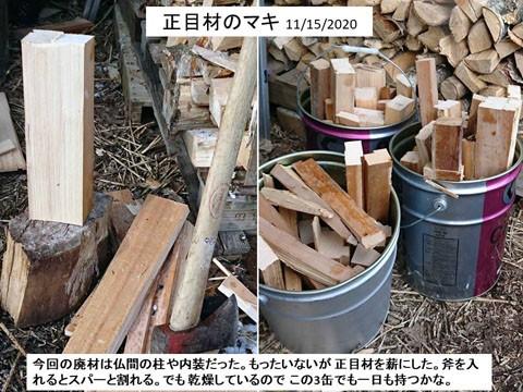 正目・白木の廃材をマキへ