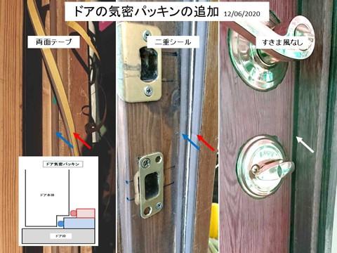 玄関ドアの隙間風を防ぐ