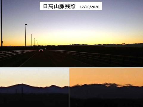 十勝晴れの日 日高山脈残照