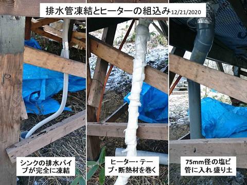 排水ホースの凍結とヒーター組込み