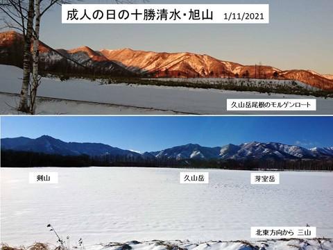 清水旭山 十勝ヒュッテ 雪景色