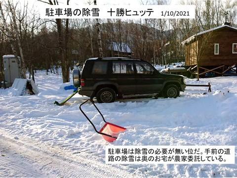 除雪 十勝ヒュッテ 駐車場
