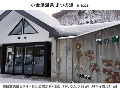日帰り温泉を札幌と十勝で比べると