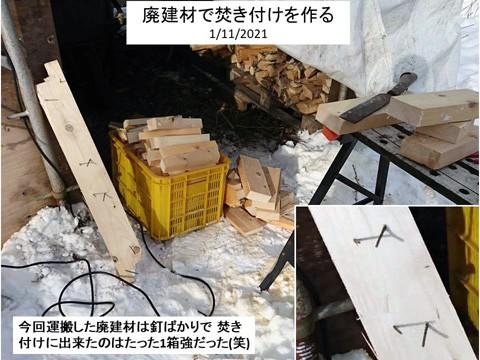 廃建材を焚き付けに クギは始末が悪い