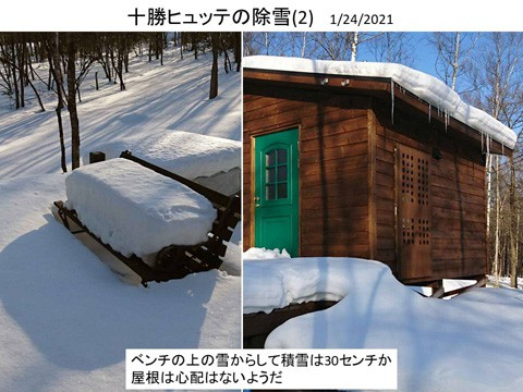 十勝ヒュッテの除雪(2) 除雪の嫌いな理由