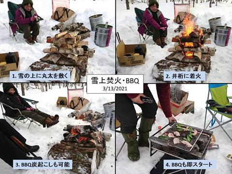3月の雪上たき火とBBQ 快調・快適