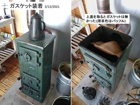 薪ストーブ 耐熱ガスケットの装着