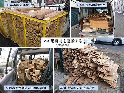 建築廃材を運ぶ 面倒なマキだが仕方ない