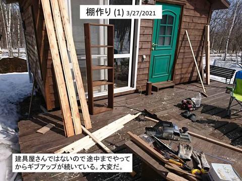 十勝ヒュッテ 室内の棚作り (1)