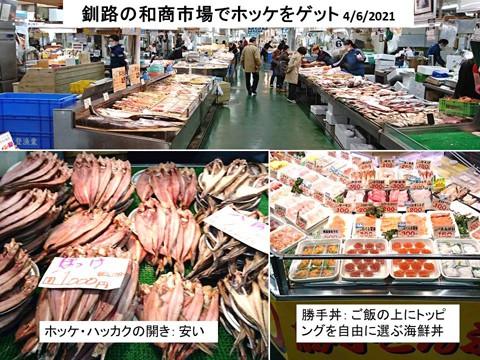釧路の和商市場 ホッケをゲット