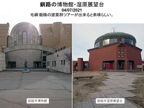 釧路の毛綱毅曠(もづな きこう)の建築群