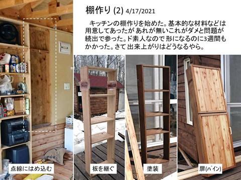 十勝ヒュッテ 室内の棚作り(2)