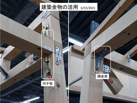 基礎・デッキの補強 建築金物の活用