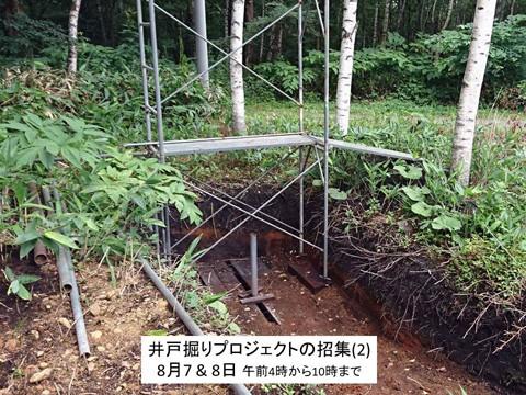 井戸掘りプロジェクト まず足場を設置