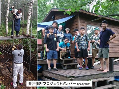 井戸掘りプロジェクト2021(1)メンバー