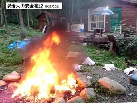 焚き火の安全確認