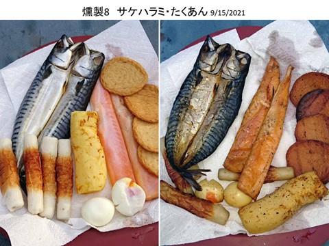 燻製作り8 サケハラミとタクアン