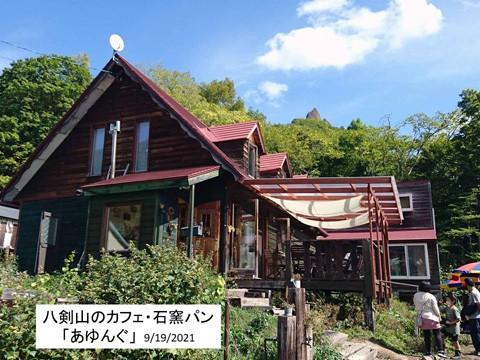 八剣山のカフェ・石窯パン 「あゆんぐ」