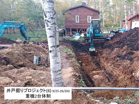 手掘り井戸 先は長いなあ
