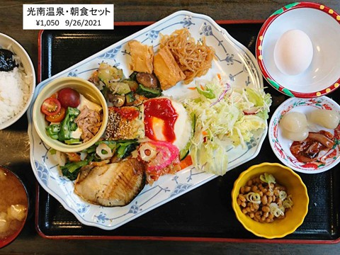 光南温泉の夕食・朝食セット