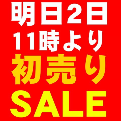 初売り2日11時開催!!