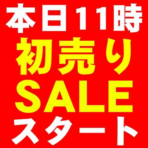 本日11時初売りセール&福袋販売開始!!