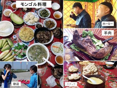 内モンゴルの料理事情