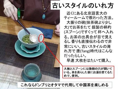中国茶事情 3 (入れ方 3)