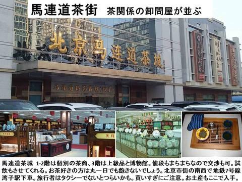 中国の茶事情 4 (お店)