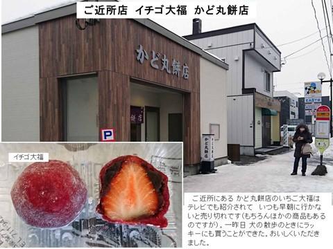 いちご大福・ご近所店