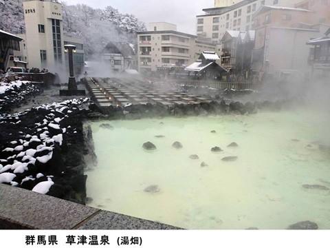草津温泉はさすがだ